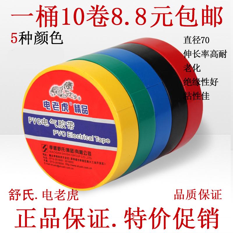 电老虎电工胶带包邮PVC绝缘胶布 舒氏电工胶带电气绝缘胶带包电线