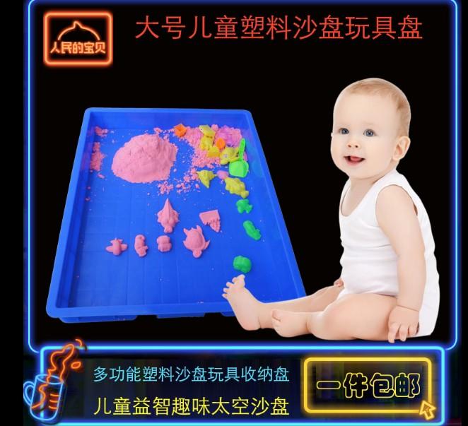儿童益智太空沙沙盘家用塑料玩沙沙盘积木玩具收纳盒沙滩盘游戏桌限1000张券