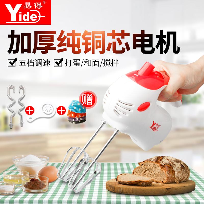 易得电动打蛋器家用迷你小型烘焙工具手持打蛋机打奶油机发奶油器