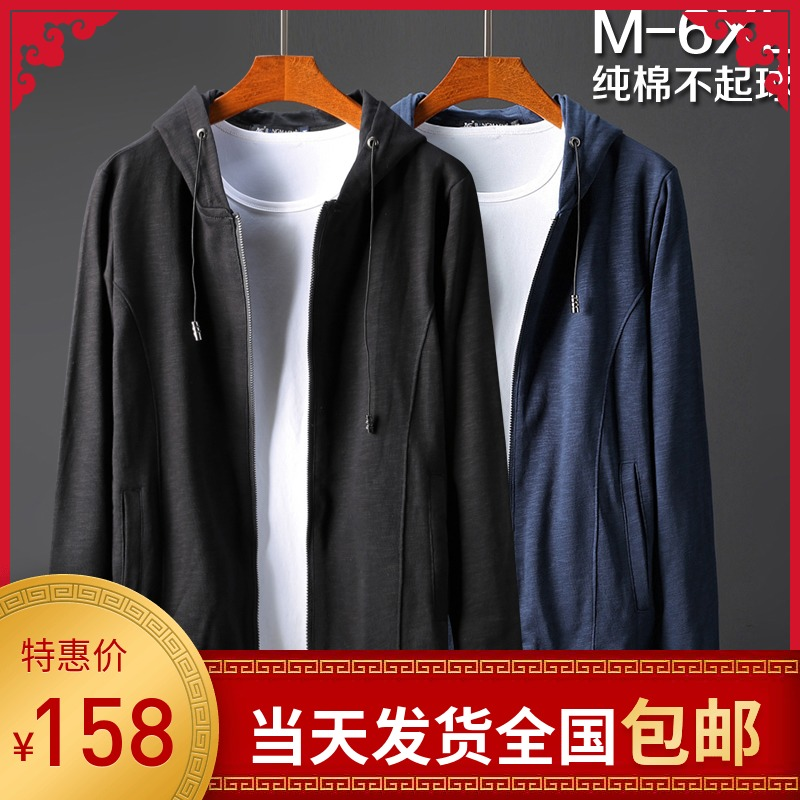 Spring and autumn new hooded cardigan sweater mens pure color thin loose and fattening oversized coat mens pure cotton Hoodie