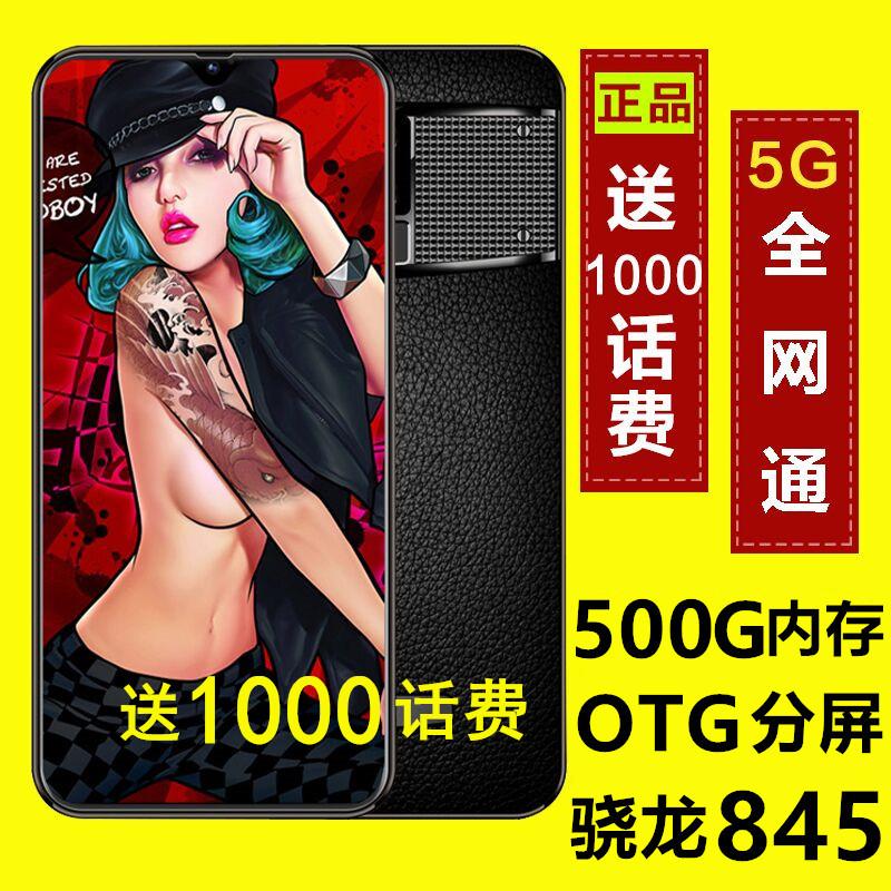 新款5G网络全网通商务智能手机指纹大内存双卡双待水滴屏千元魅果