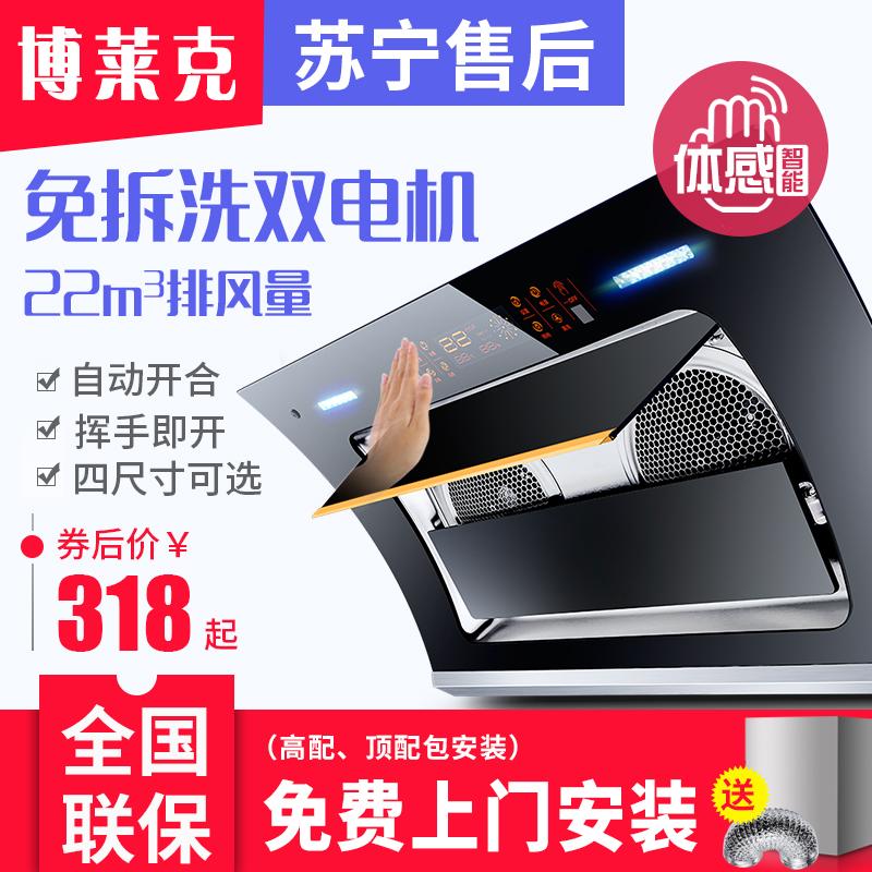 自动清洗抽油烟机壁挂式吸双电机(用10元券)