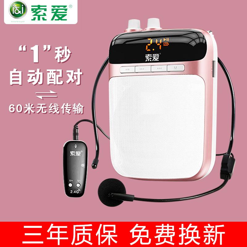 索爱S-718教师教学专用2.4G无线小蜜蜂麦克风扩音器户外导游上课宝讲课喇叭录音机腰麦叫卖迷你便携式播放器
