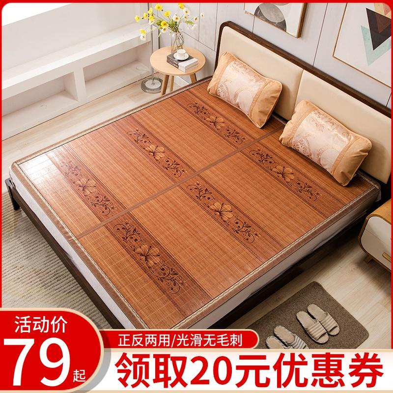 竹席凉席1.8m床双面可折叠竹凉席1.5米双人夏季冰丝碳化两用席子