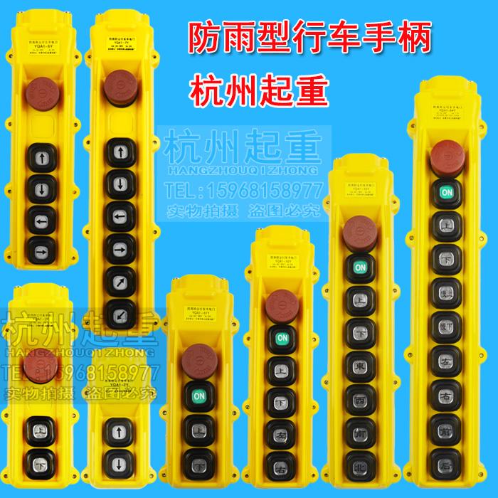 防雨型电动葫芦手柄按钮/行车手柄开关YQA1-61Y/62Y/63Y/64Y正品