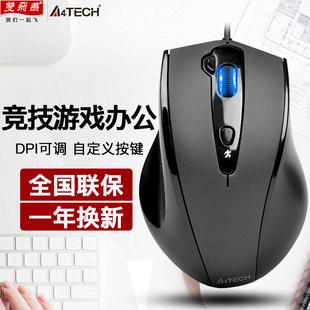 双飞燕有线鼠标办公家用鼠标游戏鼠标有线笔记本台式机电脑鼠标光电鼠标USB鼠标N-810FX