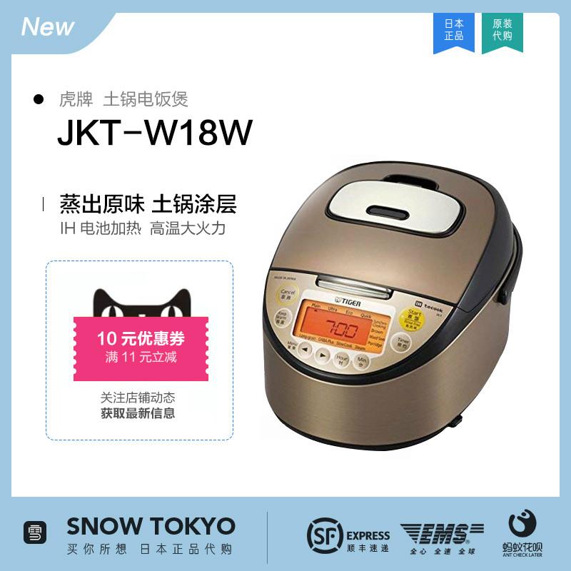 【雪丫淘】TIGER/虎牌JKT-W18W压力IH家用土锅电饭煲【日本直邮】券后5680.00元