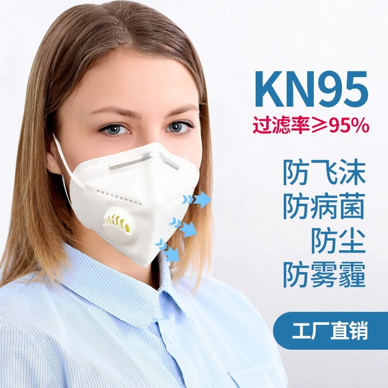 Mask 9501v with breathing valve N95 anti haze protection 9501 kn95 official flagship store with dust valve