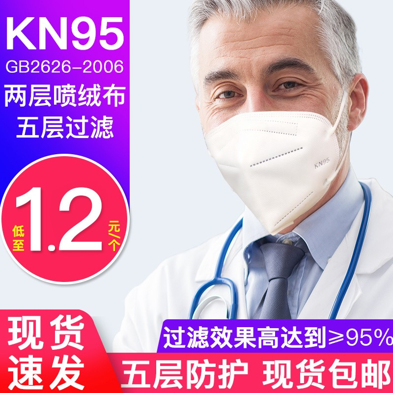 Kn95 adult protective mask Korean willow shaped willow shaped nano membrane reusable
