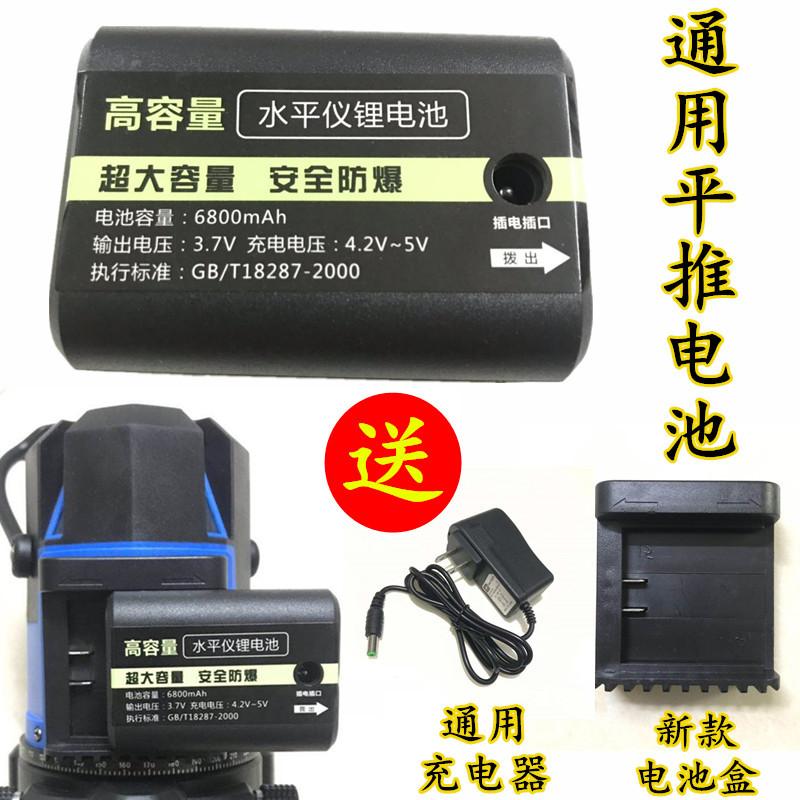 红外线蓝光水平仪大容量大艺充电器
