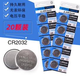 20粒CR2032纽扣电池3v手表电子秤电脑主板遥控器汽车钥匙圆形电池