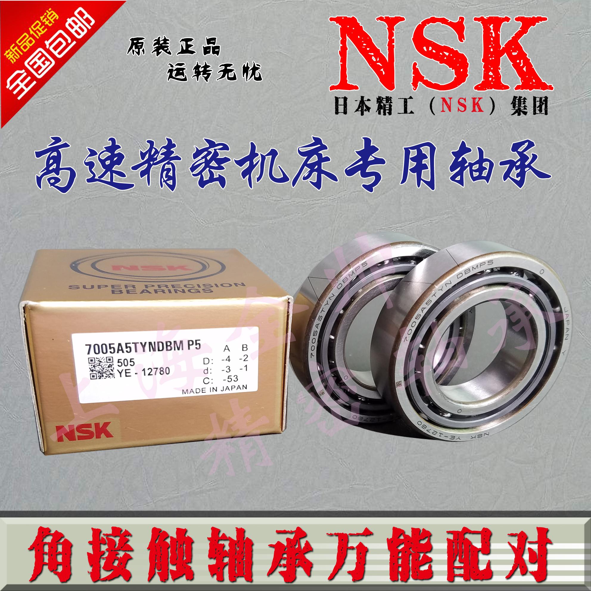 [进口NSK角接触轴承 7204 7205 7206 7207 AC B CTYNSULP4P5 配对]