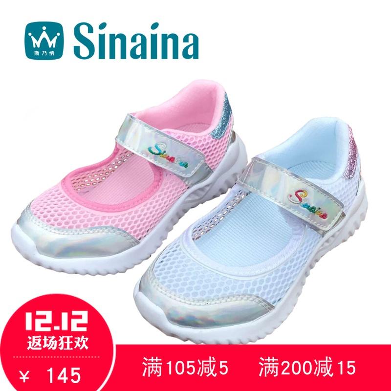 正品斯乃纳童鞋2018夏SS1820631女童运动鞋儿童方口镂空休闲凉鞋