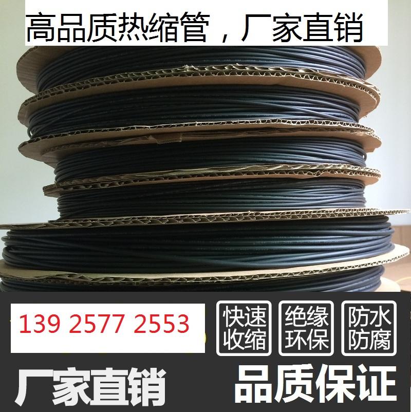 Электроизоляционные термоусадочные трубки Артикул 555621506170