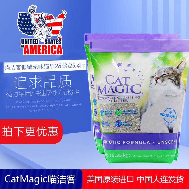 美国CatMagic喵洁客除臭膨润土猫砂14磅*2包 超10kg另售30磅桶装