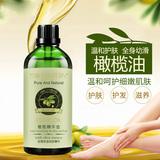 美容院专用橄榄油推背精油开背榄橄油润擦肚子孕妇用怀孕期护肤好