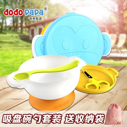 爸爸制造dodopapa出去碗套装辅食碗