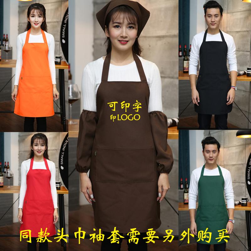 做饭围裙防水男女美甲餐饮厨房工作服韩版时尚围腰定制广告印LOGO