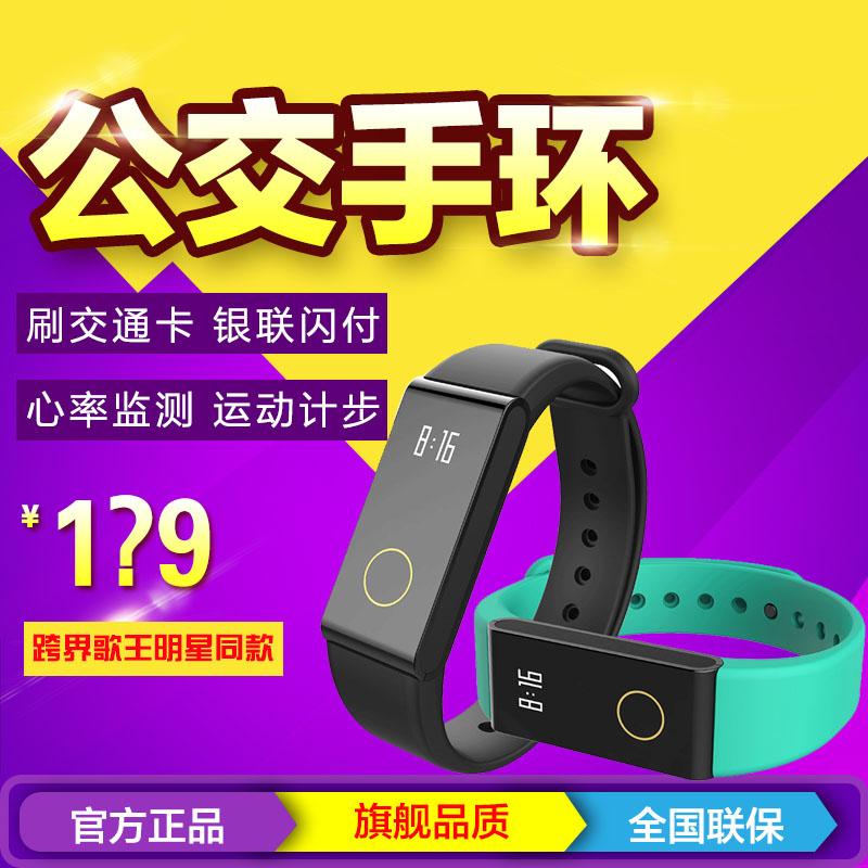 拉卡拉智能B3版手环可刷西安北京深圳广州上海公交地铁卡心率闪付