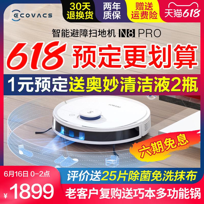 科沃斯N8PRO除菌扫地机器人智能家用全自动吸尘器扫吸拖地三合一