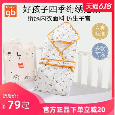 好孩子初生婴儿产房抱被纯棉春秋新生儿包被夏薄宝宝四季通用襁褓