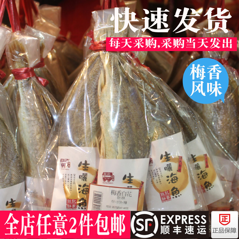 Macao Juji cake house Mei Xiang white flower salted fish 3 pieces, 1 bundle, dry new years special product pickled seafood hand letter meal