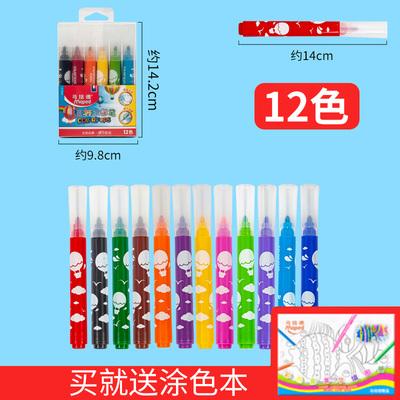 马培德水溶儿童绘画 水彩笔套装24色36色 幼儿园可水洗彩笔画画笔