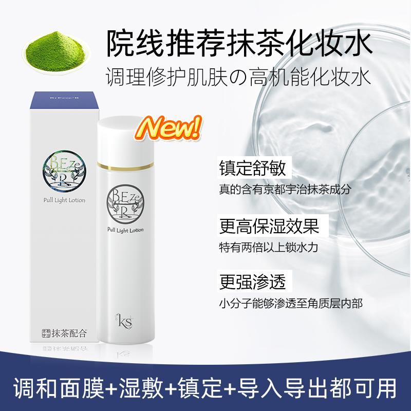 日本KS收缩毛孔纯金负离子抹茶活性化妆水补水保湿水膜爽肤水ph水