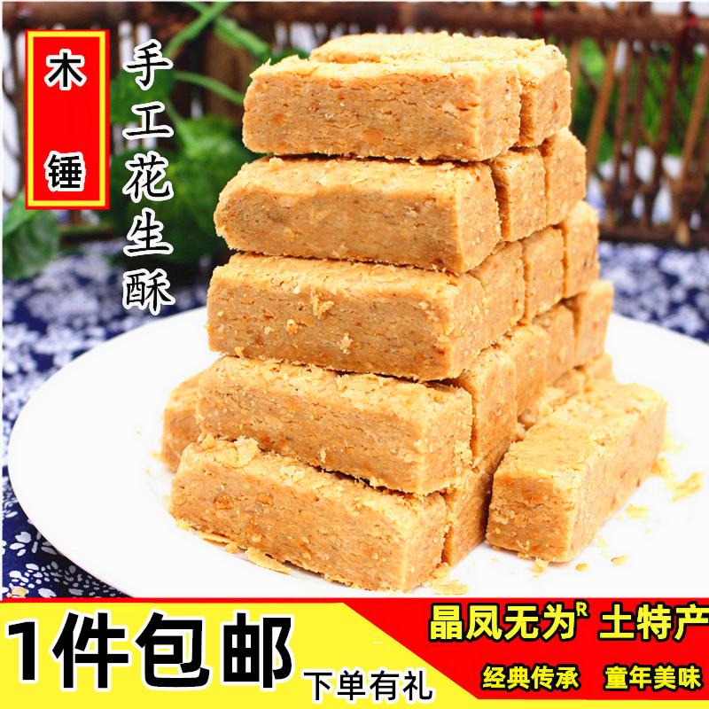 安徽晶凤无为特产传统正宗木棰手工花生酥糕点小吃茶点500克包邮