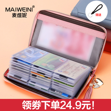 Cardboard women's Korean version of multi-card position cowhide large capacity leather clip anti-theft brush card set ultra-thin compact card bag