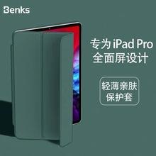 Benks适用于2021新款mini6保护套10.9寸磁吸ipadpro苹果18平板电脑11寸ipad外壳超薄12.9防摔Air4带笔槽por皮