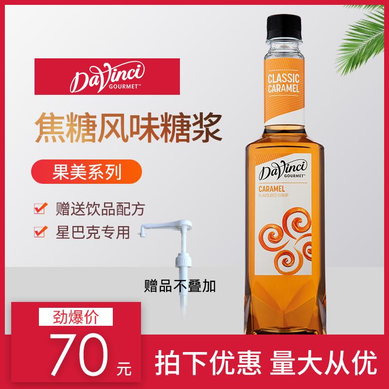 达芬奇糖浆 焦糖糖浆 750ML咖啡伴侣 浓缩果露 奶茶原料 烘焙调酒