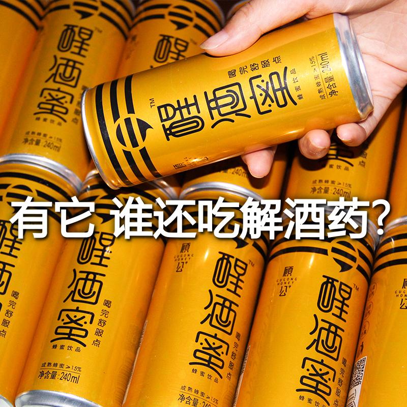 顾公醒酒蜜蜂蜜植物葛根解酒饮料网红佐酒健康饮品非解酒药糖4瓶