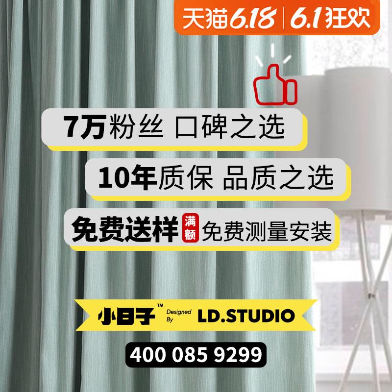 窗帘定制做竖条纹北京窗帘上海深圳广州上门测量安装遮光棉麻美式
