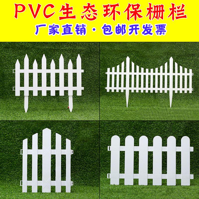 直销pvc白色塑料栅栏花园护栏篱笆菜园圣诞树装饰围栏多种可选择