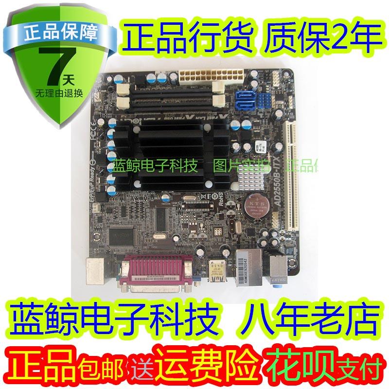 ASROCK/华擎科技 AD2550B-ITX集成cpu迷你 itx 小主板 17x17 htpc