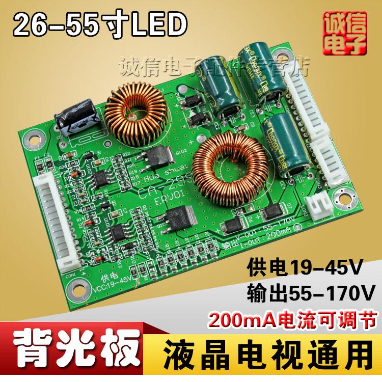 LED通用型液晶电视26-55寸LED TV背光板升压板恒流板背光驱动板