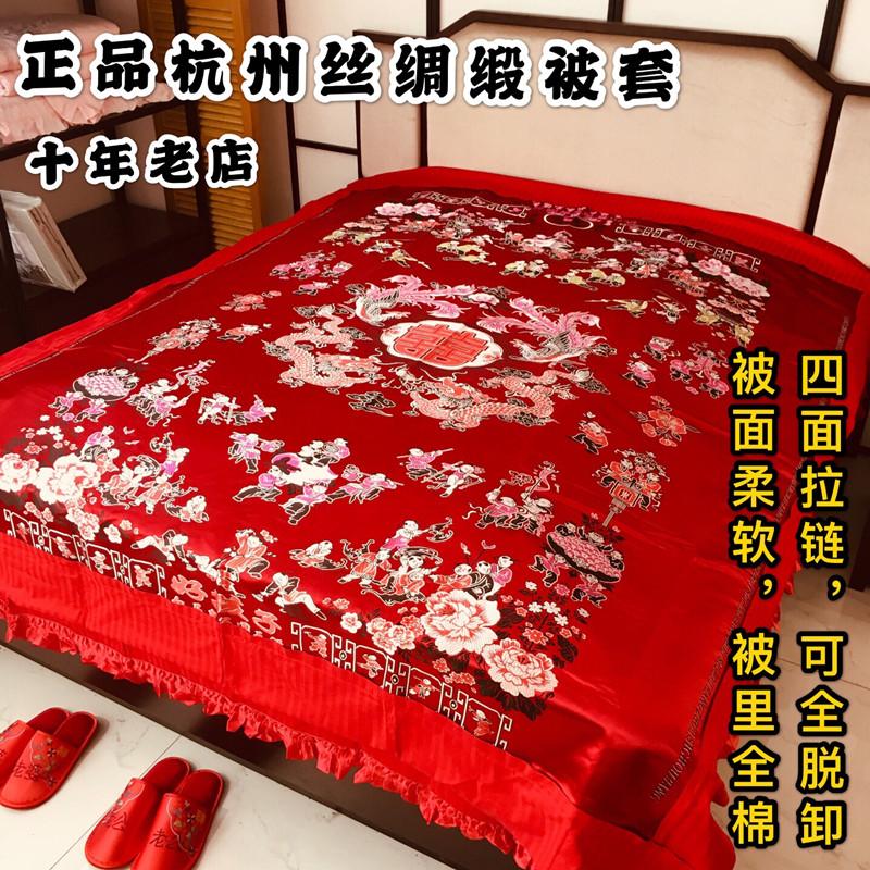 结婚庆杭州丝绸织锦缎被面软缎绸缎被套缎子被罩全棉被里龙凤百子
