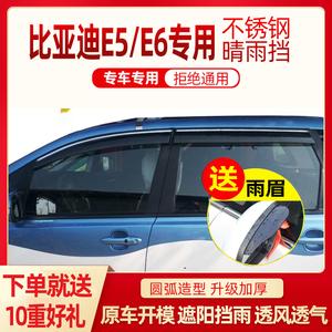 适用于比亚迪E5晴雨挡改装配件出租车专用防雨条E6车窗雨眉挡雨板