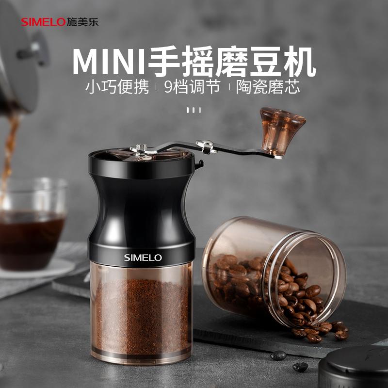施美乐手摇磨豆机手磨咖啡机咖啡研磨器磨豆器磨咖啡豆研磨机手动