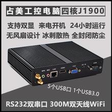 占美迷你主机四核j1900双串口嵌入式工业微型电脑工控机小整机IPC