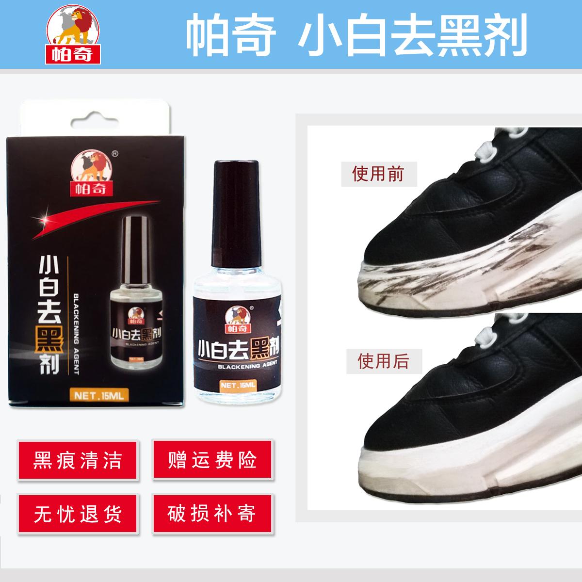 帕奇小白鞋去黑剂去除漆皮鞋边黑色蹭刮黑痕黑条划痕清洁污渍清除