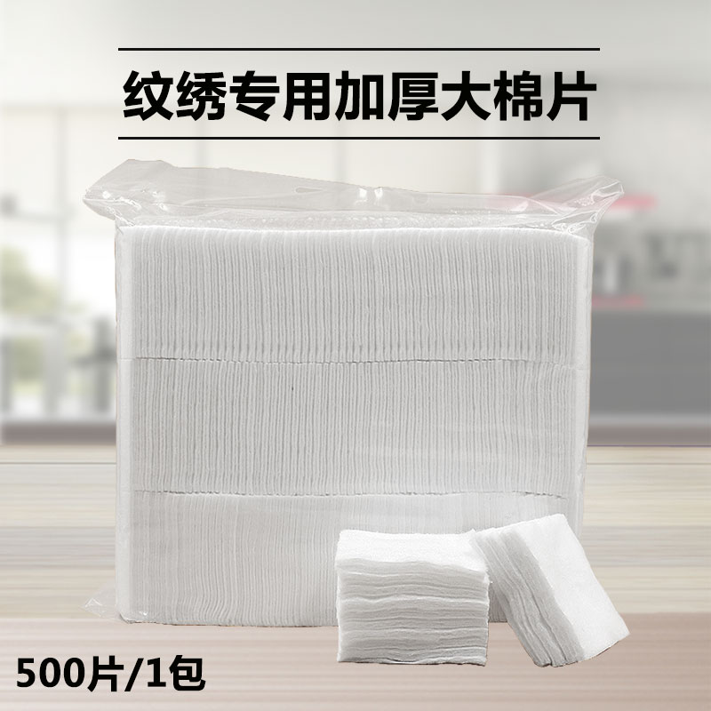 500 pieces of special cotton piece for pattern embroidery, thickened cotton, absorbent cotton, wet water beauty embroidery supplies, package mail