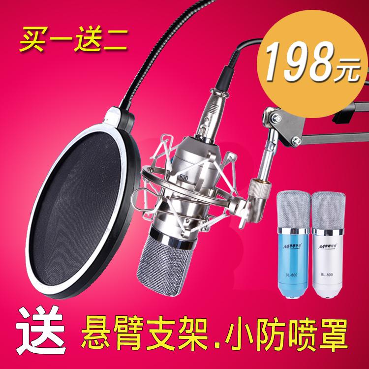 麦霸学堂 BL-800快手悬挂电容麦克风电脑网络K歌套装声卡录音话筒