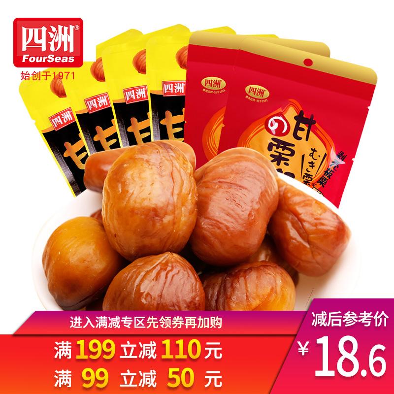 四洲 熟制板栗仁甘栗仁200g食品小吃即食水煮甜栗子仁坚果零食
