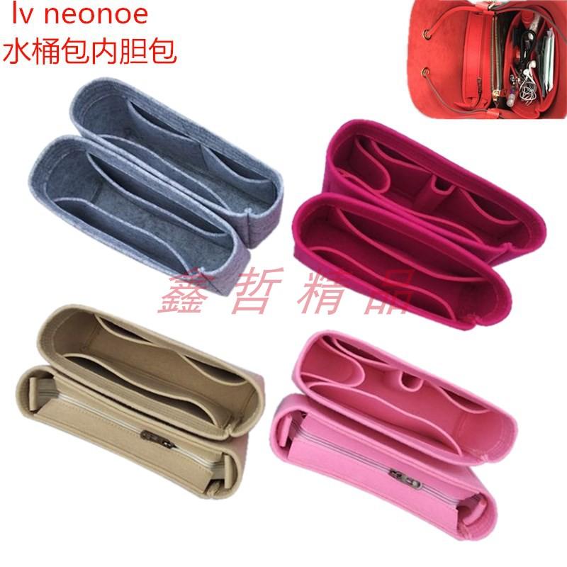 专业定制neonoe内衬包内胆包LV水桶包专用包中包整理收纳包化妆包