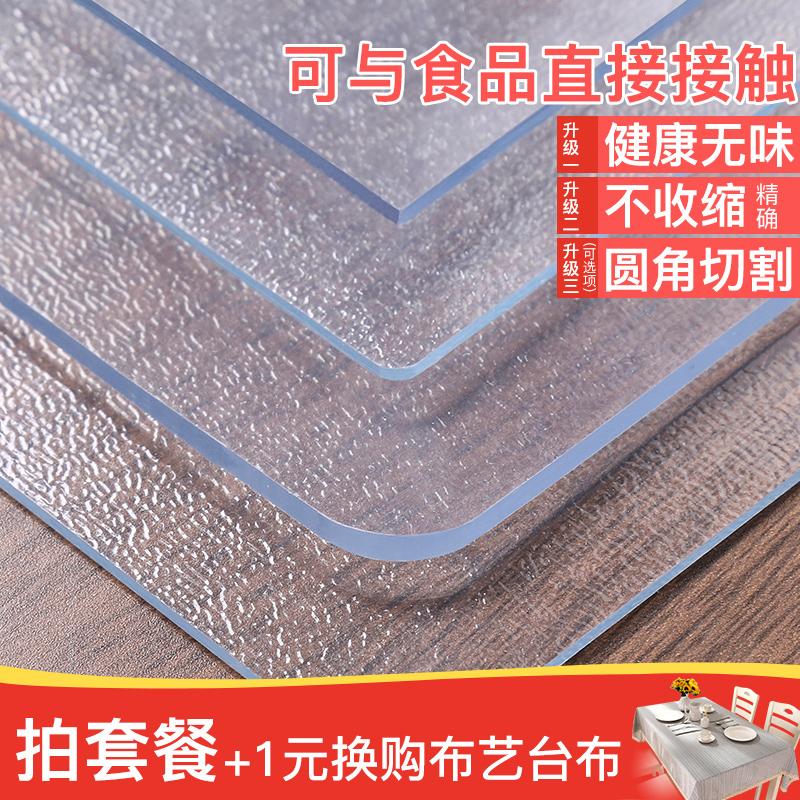 无味透明PVC茶几桌布软玻璃水晶板餐桌布防水防油防烫免洗茶几垫