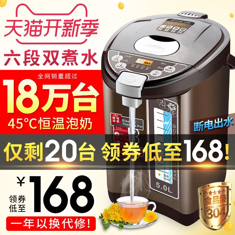 阿帕其电热水瓶全自动保温一体烧水壶智能恒温电热水壶家用大容量