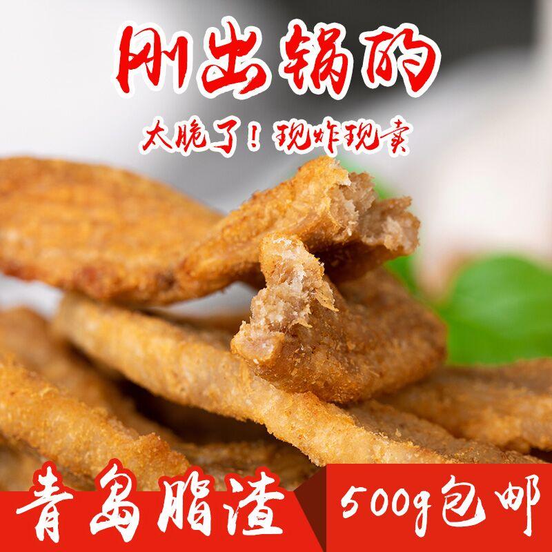 青岛脂渣猪油渣小吃肉类生酮零食猪肉粕500g包邮梭子肉渣休闲食品