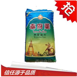 领5元券购买泰府莱泰国25kg白糯米包粽子长糯米